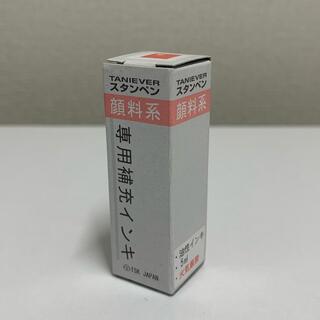 タニエバー スタンペン 専用補充インキ 朱 5ml(印鑑/スタンプ/朱肉)