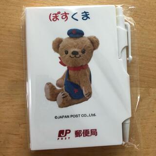 新品 ぽすくま ふせん ボールペン付き 郵便局 ノベルティ(ノート/メモ帳/ふせん)