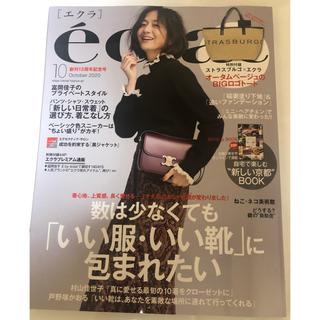 シュウエイシャ(集英社)のeclat (エクラ) 2020年 10月号雑誌のみ(その他)