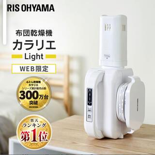 アイリスオーヤマ(アイリスオーヤマ)のアイリスオーヤマ布団乾燥機カラリエlight(衣類乾燥機)