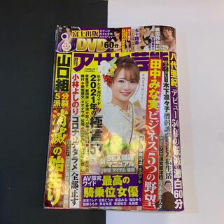 アサヒ芸能 2021年 1/14号 DVDありません(ニュース/総合)