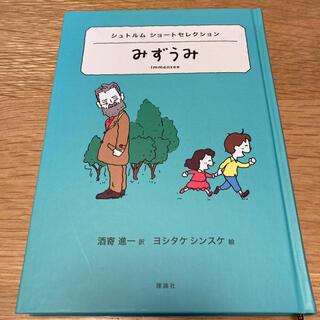シュトルムショートセレクション みずうみ(絵本/児童書)