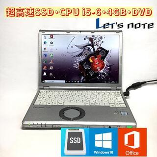 パナソニック(Panasonic)の超高速SSD・高性能CPU i5-6 ・4GB・DVD Win10 レッツノート(ノートPC)