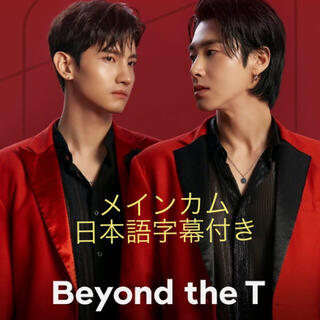 トウホウシンキ(東方神起)の東方神起 Beyond  LIVE DVD メインカム (K-POP/アジア)