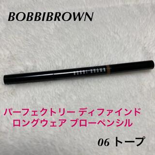 BOBBI BROWN - BOBBIBROWN パーフェクトリー ディファインド ブローペンシル 06