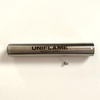 ユニフレーム(UNIFLAME)のユニフレーム スティックターボ2 純正パイプ(その他)