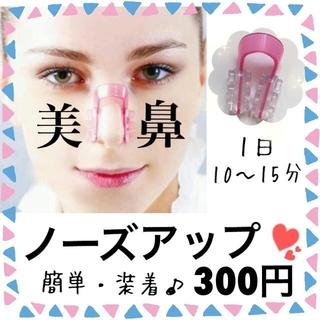 ノーズアップ NOSE UP 美鼻 小鼻 鼻筋 理想鼻 鼻矯正 鼻整形(フェイスローラー/小物)