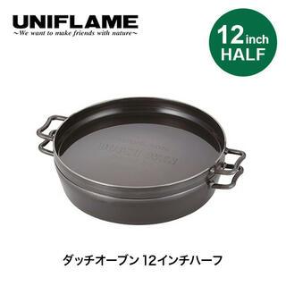 ユニフレーム(UNIFLAME)のユニフレーム  ハーフダッチオーブン 12インチ(調理器具)