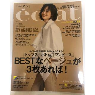 シュウエイシャ(集英社)のeclat (エクラ) 2020年 05月号(その他)