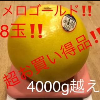 サンキスト メローゴールド 8玉 4000g越え(フルーツ)