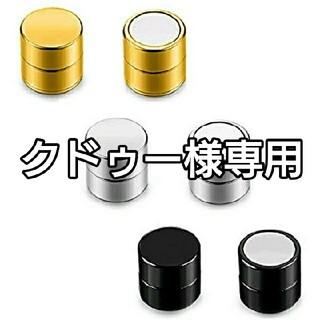 クドゥー様専用 (636)マグネット磁石ピアス(ピアス(片耳用))