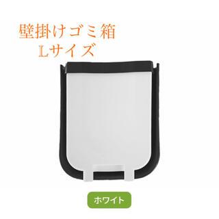 壁掛けゴミ箱 折りたたみ キッチン 三角コーナー 生ごみ L ホワイト(ごみ箱)