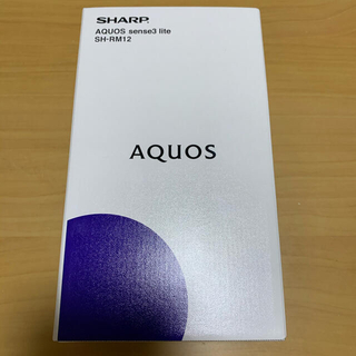 AQUOS - 【新品未使用】SHARP AQUOS sense3 lite