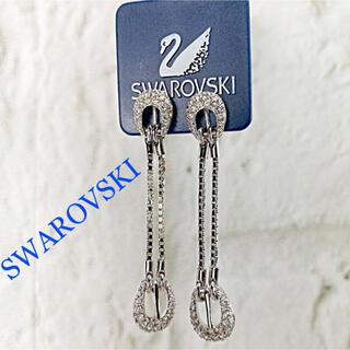 スワロフスキー(SWAROVSKI)のスワロフスキー ベルトモチーフ 揺れる イヤリング(イヤリング)