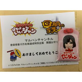 当選品 ヒラヤマン 開運お守り 限定 マルハンチャンネル(パチンコ/パチスロ)