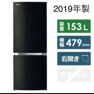 東芝 冷蔵庫 GR-P15BSメタリックブラック