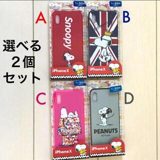 ピーナッツ(PEANUTS)の新品 選べる スヌーピー iPhoneケース2個セット iPhoneX(iPhoneケース)