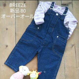 BREEZE - 新品 80センチ BREEZE ブリーズ デニム サロペット オーバーオール