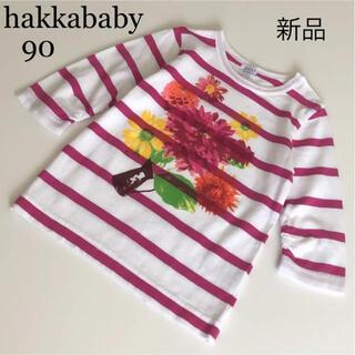 ハッカベビー(hakka baby)の新品!ハッカベビー 七分袖 シャツ お花 ミキハウス ファミリア メゾピアノ(Tシャツ/カットソー)