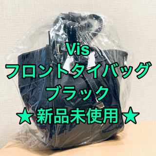 ヴィス(ViS)のVis【マルチWAY】フロントタイバッグ◇黒 ブラック◇新品未開封(ハンドバッグ)