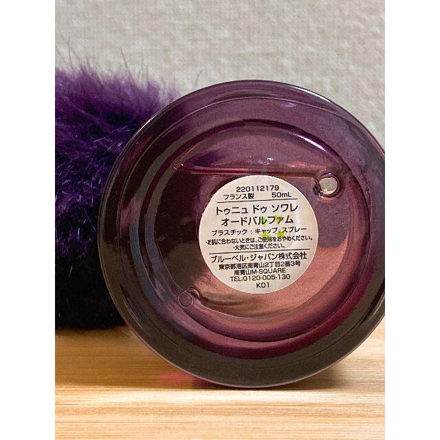 Annick Goutal(アニックグタール)の【週末SALE】GOUTAL トゥニュドゥソワレ オードパルファム 50mL コスメ/美容の香水(香水(女性用))の商品写真