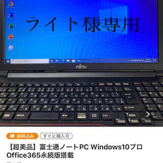 フジツウ(富士通)のライト様専用 パソコン 電源アダプター(PC周辺機器)