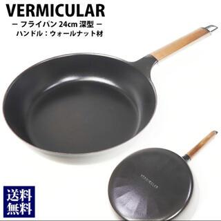 バーミキュラ(Vermicular)の新品未使用 バーミキュラフライパン深型24cm ウォールナット(鍋/フライパン)
