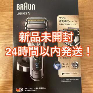 BRAUN - 【新品】ブラウン シェーバー シリーズ9 9293s