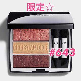 Dior - 限定☆ ディオール トリオブリックパレット 643 ピュアペタル