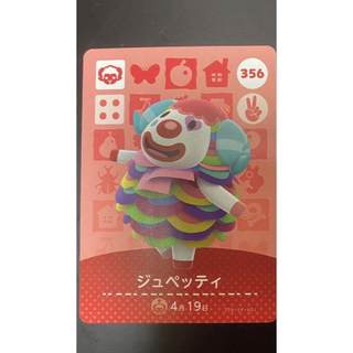 Nintendo Switch - どうぶつの森amiiboカード アミーボ トロワ ジュペッティ