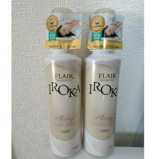 カオウ(花王)の新品 IROKA イノセントリリーの香り ボトル2本セット(洗剤/柔軟剤)