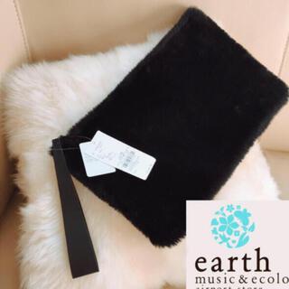 アースミュージックアンドエコロジー(earth music & ecology)の(タグ付・新品)ブラックファー ★ クラッチバック(クラッチバッグ)