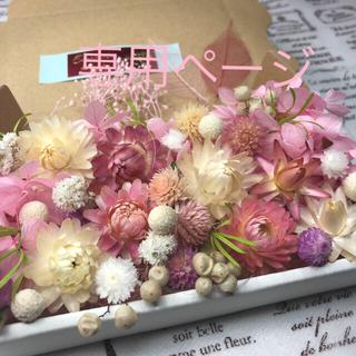 のん様♡専用ページ(ドライフラワー)