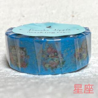 フランシュリッペ(franche lippee)の新品☆フランシュリッペ マスキングテープ   星座(テープ/マスキングテープ)