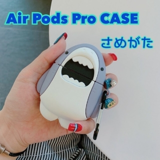 新品 Air Pods Pro ケース エアポッド プロ ソフト さめ 保護(ヘッドフォン/イヤフォン)