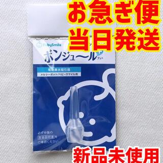 【新品】ボンジュール プラス 鼻水吸引用 透明ロングシリコン ノズル(鼻水とり)