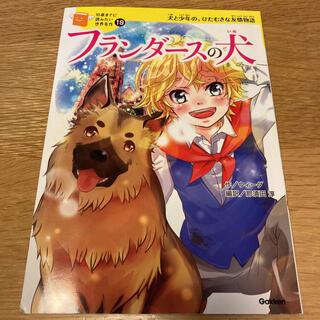 フランダースの犬 : 犬と少年の、ひたむきな友情物語(絵本/児童書)