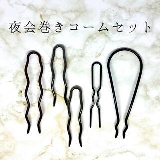 夜会巻きコーム☆5本セット(その他)