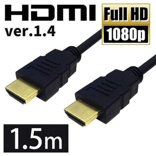 HDMIケーブル 1.5m ver1.4 3D対応 ハイスピード t00022