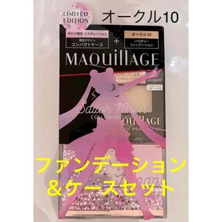 MAQuillAGE - 限定 マキアージュドラマティックパウダリー&コンパクトケース   セーラームーン