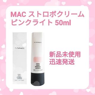 マック(MAC)の【新品】MAC マック☆ストロボクリーム ピンクライト 50ml(フェイスクリーム)