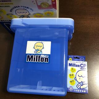 ミントン(MINTON)のミルトンケース、錠剤36錠(哺乳ビン用消毒/衛生ケース)