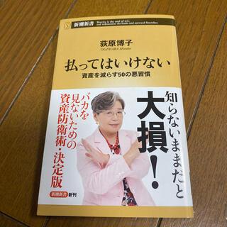 タカラジマシャ(宝島社)の払ってはいけない 資産を減らす50の悪習慣(文学/小説)