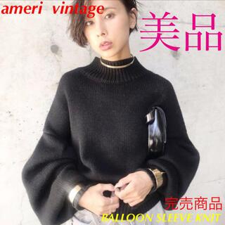Ameri VINTAGE - 【美品】ameri  vintage BALLOONSLEEVEKNIT 完売