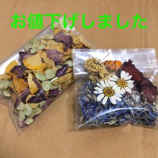 [訳あり品]花びら 2セットドライフラワー 花材 素材 ナチュラル W(ドライフラワー)
