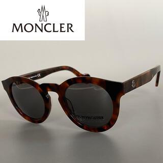 MONCLER - モンクレール べっ甲 サングラス ML ブラウン 鼈甲 グレー ラウンド 茶色
