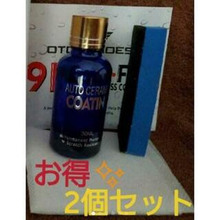 液体セラミックコート 超疎水性ガラスコーティング H9硬度 2セット