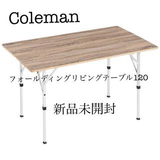 Coleman - Coleman フォールディングリビングテーブル 120