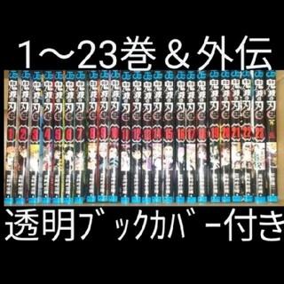 鬼滅の刃 全巻セット & 外伝(全巻セット)