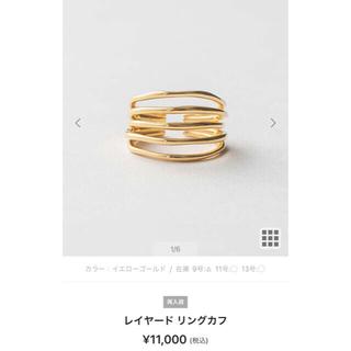 エテ(ete)のリングカフ(リング(指輪))